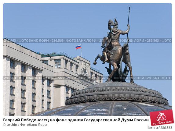 Георгий Победоносец на фоне здания Государственной Думы России, фото № 286563, снято 3 мая 2008 г. (c) urchin / Фотобанк Лори