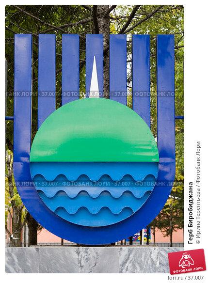 Герб Биробиджана, эксклюзивное фото № 37007, снято 22 сентября 2005 г. (c) Ирина Терентьева / Фотобанк Лори