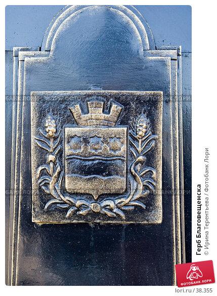Герб Благовещенска, эксклюзивное фото № 38355, снято 23 сентября 2005 г. (c) Ирина Терентьева / Фотобанк Лори