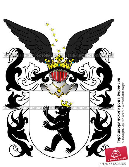 Купить «Герб дворянского рода Беренсов», иллюстрация № 31504307 (c) Владимир Макеев / Фотобанк Лори
