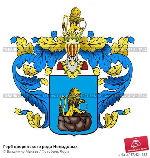 Купить «Герб дворянского рода Нелидовых», иллюстрация № 17424135 (c) Владимир Макеев / Фотобанк Лори