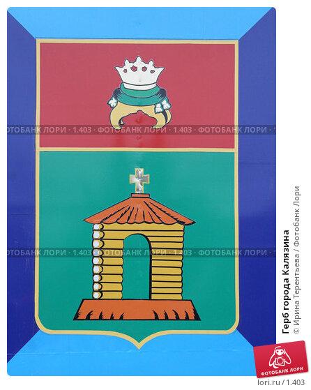 Герб города Калязина, эксклюзивное фото № 1403, снято 11 ноября 2005 г. (c) Ирина Терентьева / Фотобанк Лори