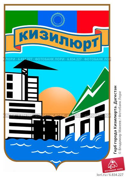 Купить «Герб города Кизилюрта. Дагестан», иллюстрация № 6834227 (c) Владимир Макеев / Фотобанк Лори