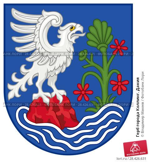 Купить «Герб города Коллинг. Дания», иллюстрация № 28426631 (c) Владимир Макеев / Фотобанк Лори