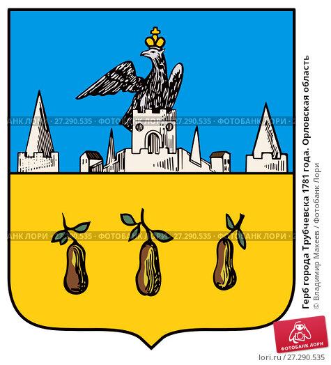 Купить «Герб города Трубчевска 1781 года. Орловская область», иллюстрация № 27290535 (c) Владимир Макеев / Фотобанк Лори