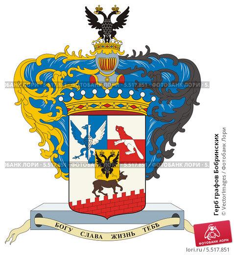 Купить «Герб графов Бобринских», иллюстрация № 5517851 (c) VectorImages / Фотобанк Лори