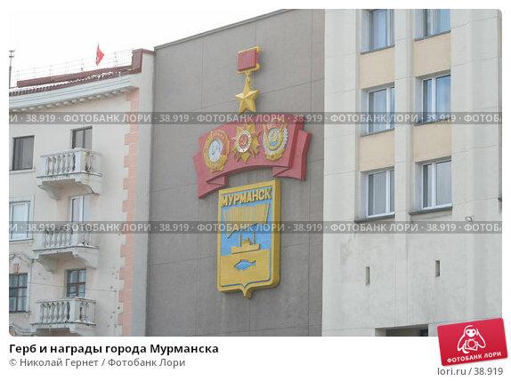 Купить «Герб и награды города Мурманска», фото № 38919, снято 30 апреля 2007 г. (c) Николай Гернет / Фотобанк Лори