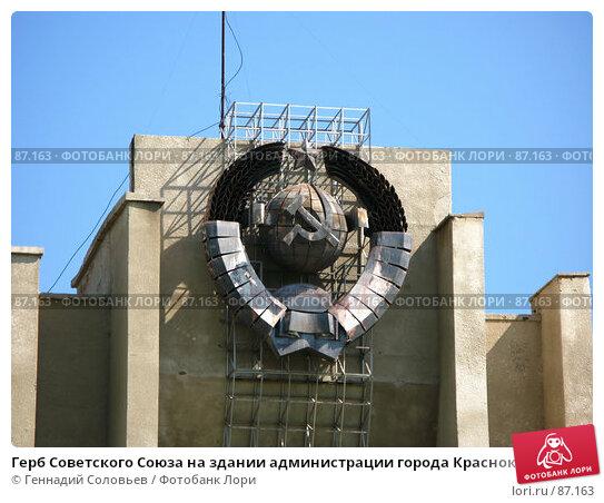 Герб Советского Союза на здании администрации города Краснокаменска, фото № 87163, снято 23 мая 2017 г. (c) Геннадий Соловьев / Фотобанк Лори