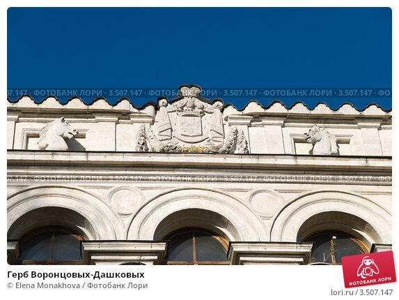 Купить «Герб Воронцовых-Дашковых», фото № 3507147, снято 5 ноября 2011 г. (c) Elena Monakhova / Фотобанк Лори