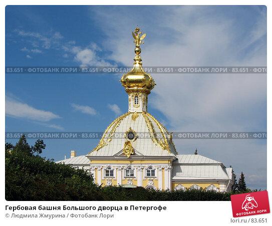 Гербовая башня Большого дворца в Петергофе, фото № 83651, снято 5 августа 2007 г. (c) Людмила Жмурина / Фотобанк Лори