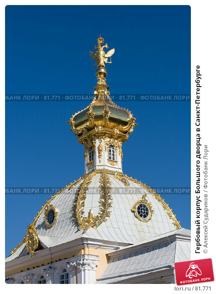 Гербовый корпус Большого дворца в Санкт-Петербурге, фото № 81771, снято 11 августа 2007 г. (c) Алексей Судариков / Фотобанк Лори