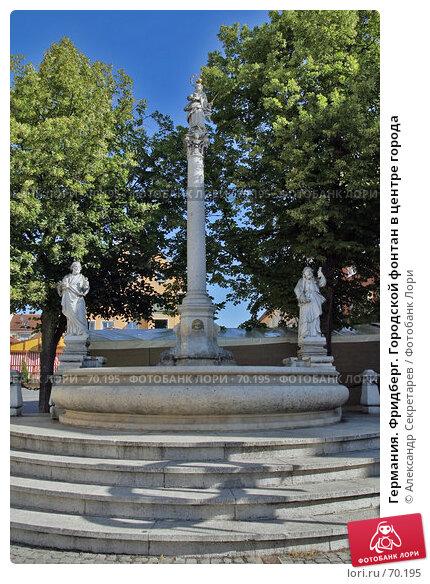 Купить «Германия. Фридберг. Городской фонтан в центре города», фото № 70195, снято 16 июля 2007 г. (c) Александр Секретарев / Фотобанк Лори