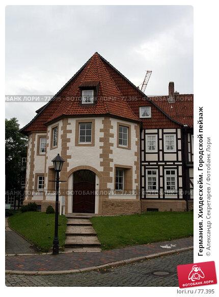 Купить «Германия. Хилдесхейм. Городской пейзаж», фото № 77395, снято 12 июля 2007 г. (c) Александр Секретарев / Фотобанк Лори