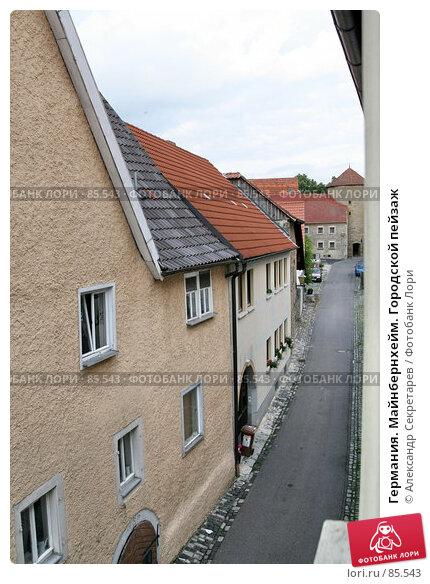 Купить «Германия. Майнбернхейм. Городской пейзаж», фото № 85543, снято 12 июля 2007 г. (c) Александр Секретарев / Фотобанк Лори