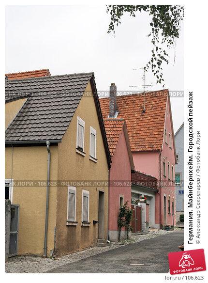 Германия. Майнбернхейм. Городской пейзаж, фото № 106623, снято 13 июля 2007 г. (c) Александр Секретарев / Фотобанк Лори