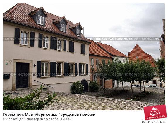 Купить «Германия. Майнбернхейм. Городской пейзаж», фото № 106639, снято 13 июля 2007 г. (c) Александр Секретарев / Фотобанк Лори