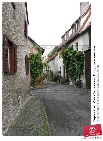 Купить «Германия. Майнбернхейм. Городской пейзаж», фото № 115639, снято 13 июля 2007 г. (c) Александр Секретарев / Фотобанк Лори