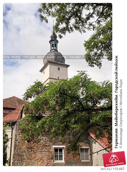 Германия. Майнбернхейм. Городской пейзаж, фото № 115667, снято 13 июля 2007 г. (c) Александр Секретарев / Фотобанк Лори