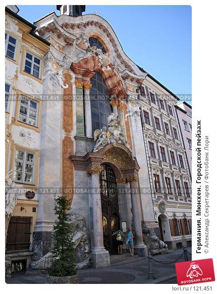 Купить «Германия. Мюнхен. Городской пейзаж», фото № 121451, снято 15 июля 2007 г. (c) Александр Секретарев / Фотобанк Лори