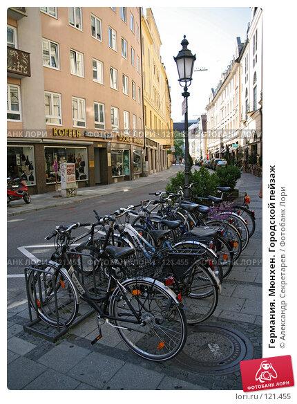 Купить «Германия. Мюнхен. Городской пейзаж», фото № 121455, снято 15 июля 2007 г. (c) Александр Секретарев / Фотобанк Лори