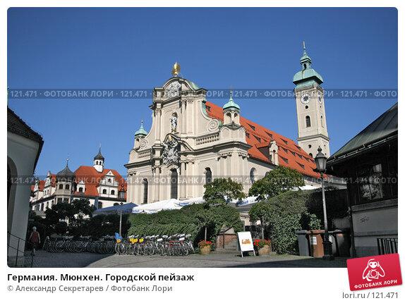 Купить «Германия. Мюнхен. Городской пейзаж», фото № 121471, снято 15 июля 2007 г. (c) Александр Секретарев / Фотобанк Лори