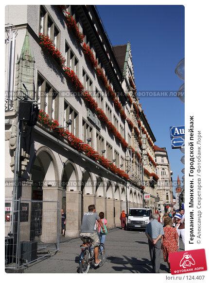 Купить «Германия. Мюнхен. Городской пейзаж», фото № 124407, снято 15 июля 2007 г. (c) Александр Секретарев / Фотобанк Лори