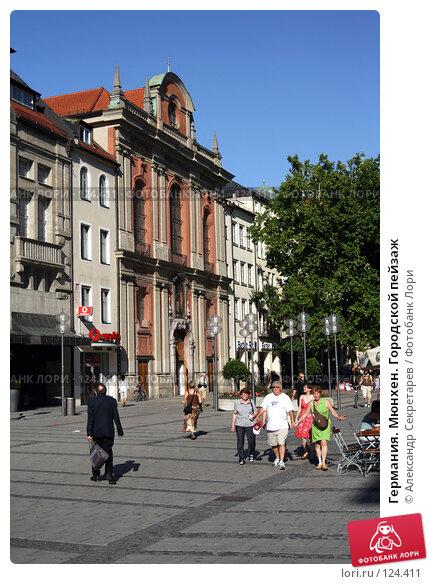 Германия. Мюнхен. Городской пейзаж, фото № 124411, снято 15 июля 2007 г. (c) Александр Секретарев / Фотобанк Лори