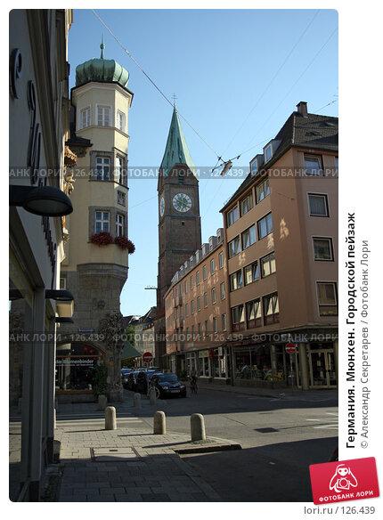 Купить «Германия. Мюнхен. Городской пейзаж», фото № 126439, снято 15 июля 2007 г. (c) Александр Секретарев / Фотобанк Лори