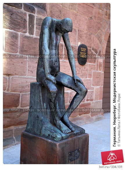 Германия. Нюрнберг. Модернистская скульптура, фото № 334131, снято 24 февраля 2008 г. (c) Татьяна Лата / Фотобанк Лори