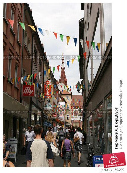 Германия. Вюрцбург, фото № 130299, снято 17 июля 2007 г. (c) Александр Секретарев / Фотобанк Лори