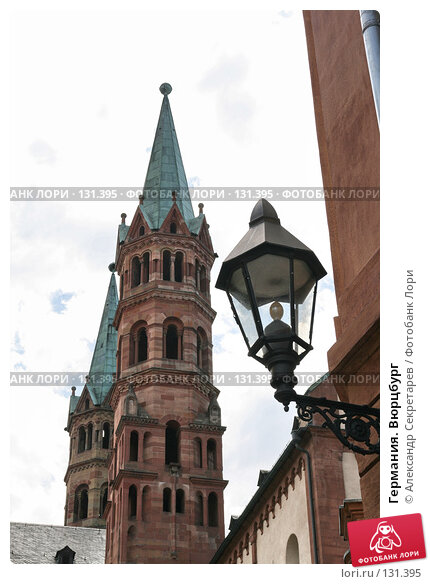 Германия. Вюрцбург, фото № 131395, снято 17 июля 2007 г. (c) Александр Секретарев / Фотобанк Лори