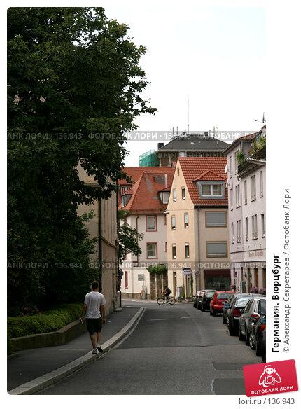 Германия. Вюрцбург, фото № 136943, снято 17 июля 2007 г. (c) Александр Секретарев / Фотобанк Лори