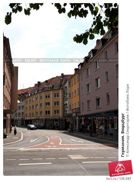 Купить «Германия. Вюрцбург», фото № 136947, снято 17 июля 2007 г. (c) Александр Секретарев / Фотобанк Лори