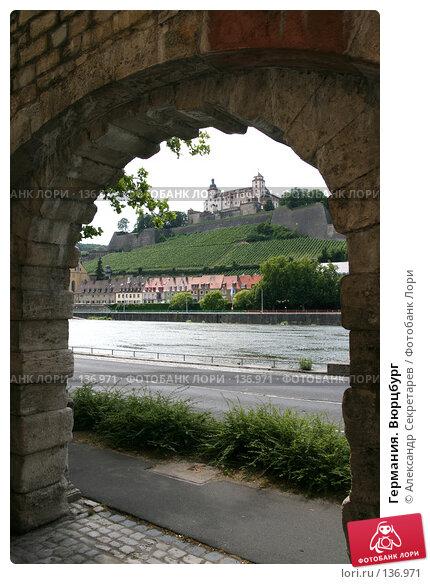 Купить «Германия. Вюрцбург», фото № 136971, снято 17 июля 2007 г. (c) Александр Секретарев / Фотобанк Лори