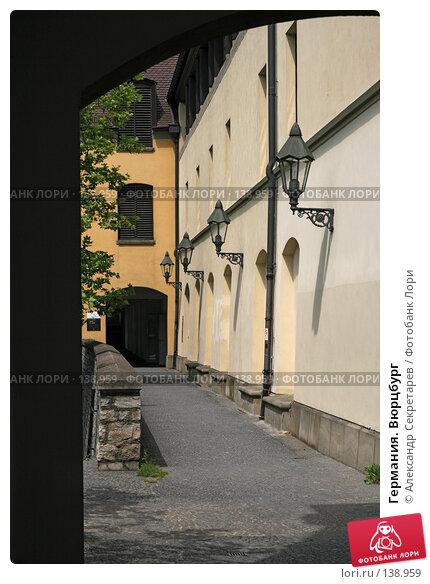 Купить «Германия. Вюрцбург», фото № 138959, снято 17 июля 2007 г. (c) Александр Секретарев / Фотобанк Лори