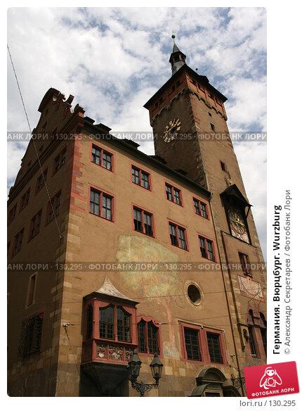Германия. Вюрцбург. Wurzburg, фото № 130295, снято 17 июля 2007 г. (c) Александр Секретарев / Фотобанк Лори
