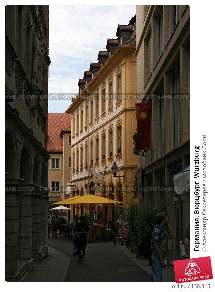 Германия. Вюрцбург  Wurzburg, фото № 130315, снято 17 июля 2007 г. (c) Александр Секретарев / Фотобанк Лори