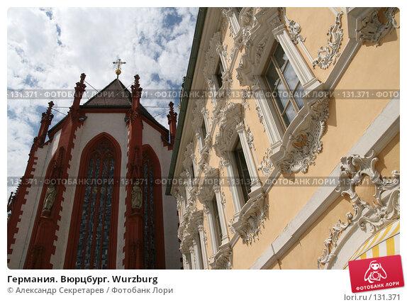 Германия. Вюрцбург. Wurzburg, фото № 131371, снято 17 июля 2007 г. (c) Александр Секретарев / Фотобанк Лори
