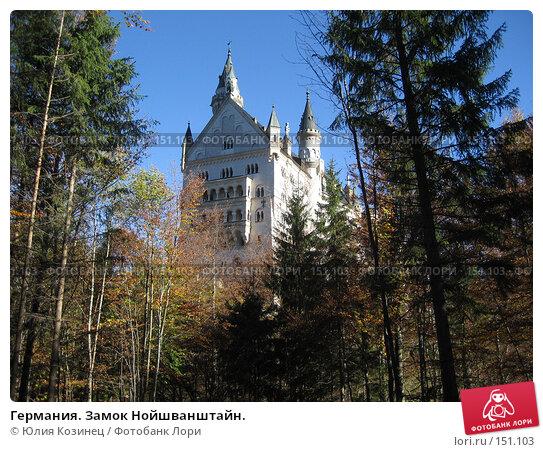 Германия. Замок Нойшванштайн., фото № 151103, снято 15 октября 2007 г. (c) Юлия Козинец / Фотобанк Лори