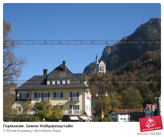 Германия. Замок Нойшванштайн, фото № 153847, снято 15 октября 2007 г. (c) Юлия Козинец / Фотобанк Лори