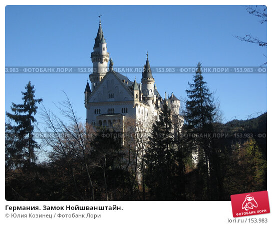 Германия. Замок Нойшванштайн., фото № 153983, снято 15 октября 2007 г. (c) Юлия Козинец / Фотобанк Лори