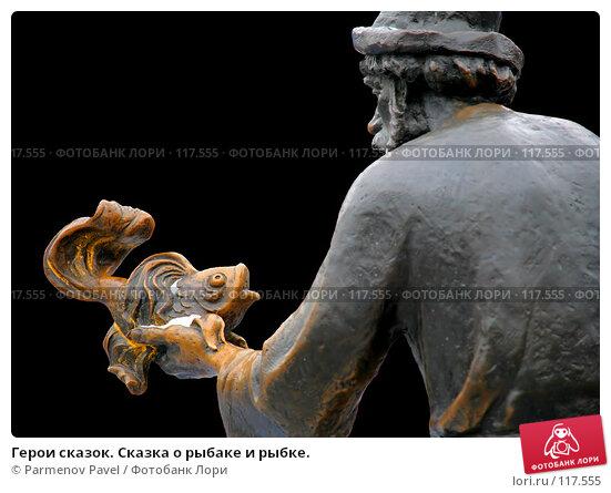 Герои сказок. Сказка о рыбаке и рыбке., фото № 117555, снято 13 ноября 2007 г. (c) Parmenov Pavel / Фотобанк Лори