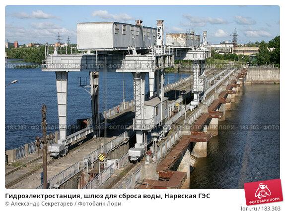 Гидроэлектростанция, шлюз для сброса воды, Нарвская ГЭС, фото № 183303, снято 30 июня 2006 г. (c) Александр Секретарев / Фотобанк Лори