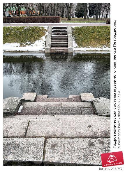 Гидротехническая система музейного комплекса Петродворец, фото № 215747, снято 13 февраля 2008 г. (c) Parmenov Pavel / Фотобанк Лори