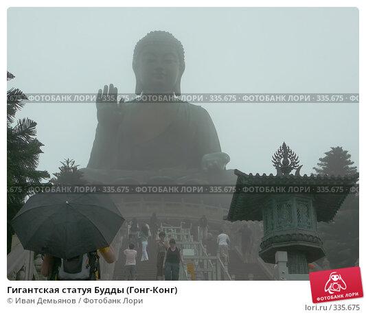 Гигантская статуя Будды (Гонг-Конг), фото № 335675, снято 22 августа 2007 г. (c) Иван Демьянов / Фотобанк Лори