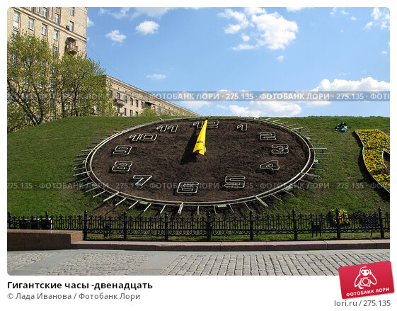Гигантские часы -двенадцать, фото № 275135, снято 26 апреля 2008 г. (c) Лада Иванова / Фотобанк Лори
