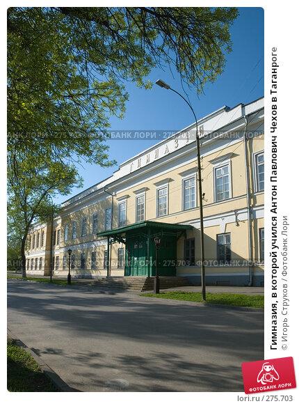 Гимназия, в которой учился Антон Павлович Чехов в Таганроге, фото № 275703, снято 5 мая 2008 г. (c) Игорь Струков / Фотобанк Лори