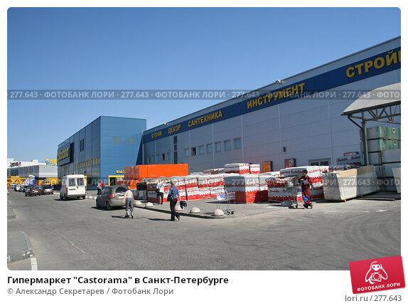"""Гипермаркет """"Castorama"""" в Санкт-Петербурге, фото № 277643, снято 3 мая 2008 г. (c) Александр Секретарев / Фотобанк Лори"""