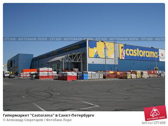 """Гипермаркет """"Castorama"""" в Санкт-Петербурге, фото № 277659, снято 3 мая 2008 г. (c) Александр Секретарев / Фотобанк Лори"""