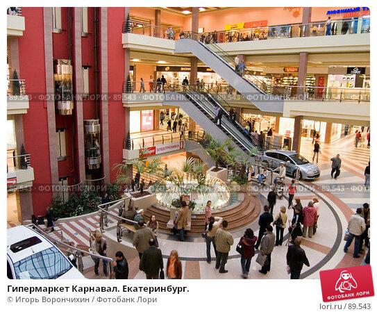 Гипермаркет Карнавал. Екатеринбург., фото № 89543, снято 22 сентября 2007 г. (c) Игорь Ворончихин / Фотобанк Лори